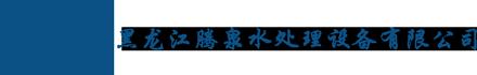 黑龙江腾泉水yabo555vip亚博体育app苹果下载地址有限公司